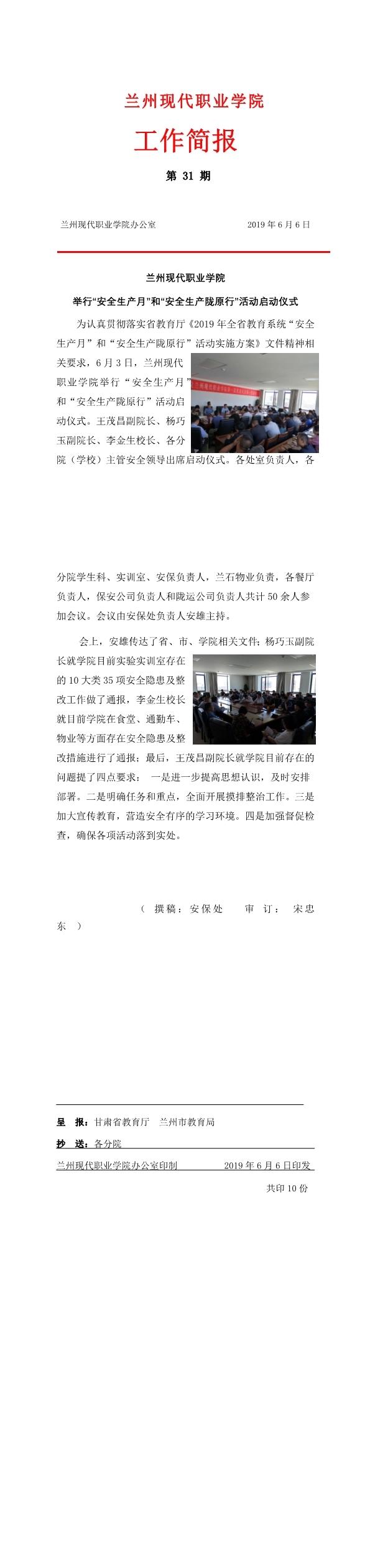 2019年第31期简报安全生产月启动(1-3).jpg