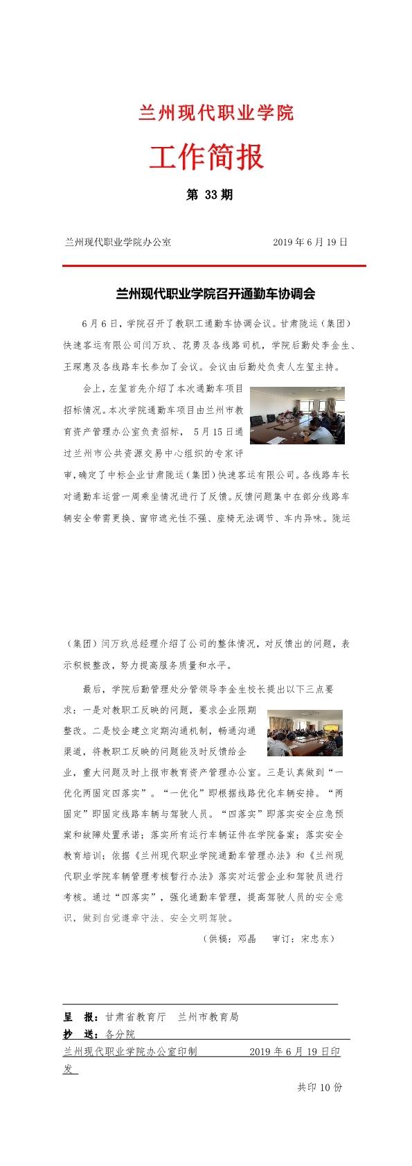 2019年第33期简报通勤车协调会1(1-2).jpg