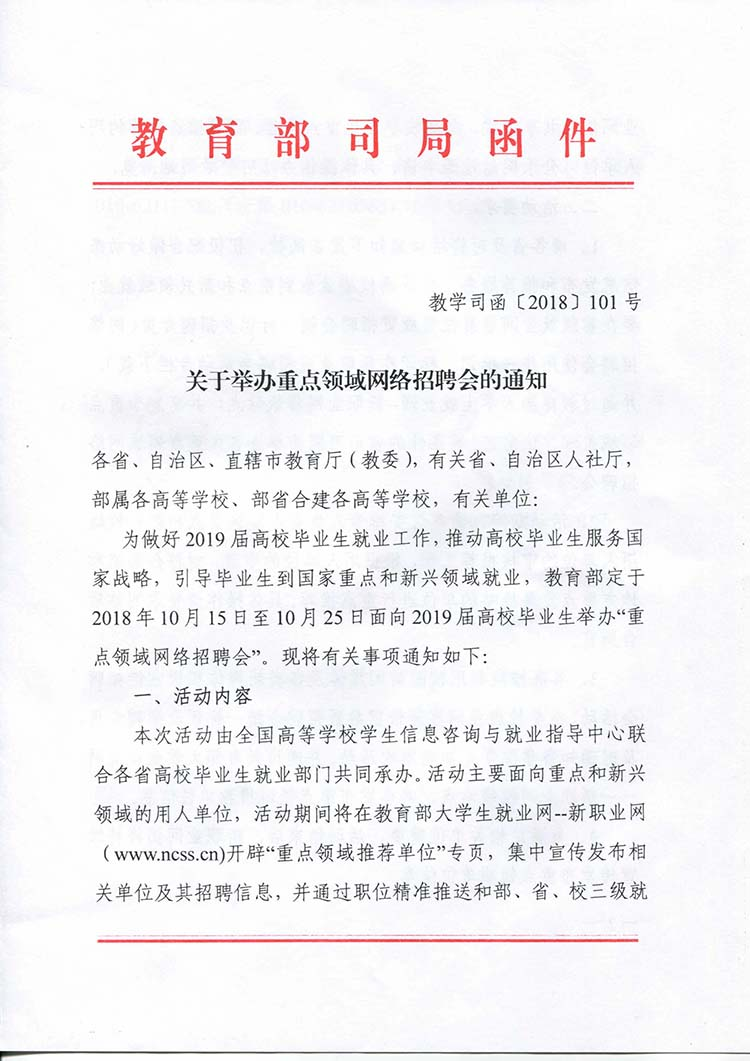 甘教学函〔2018〕23号 重点领域网络招聘会的通知-1-750.jpg