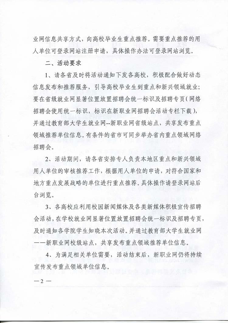 甘教学函〔2018〕23号 重点领域网络招聘会的通知-2-750.jpg