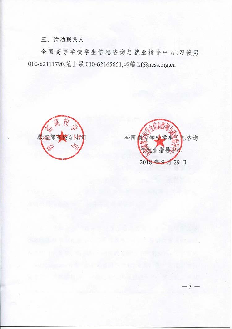 甘教学函〔2018〕23号 重点领域网络招聘会的通知-3-750.jpg